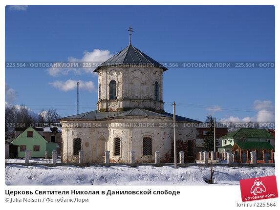 Церковь Святителя Николая в Даниловской слободе, фото № 225564, снято 6 марта 2008 г. (c) Julia Nelson / Фотобанк Лори