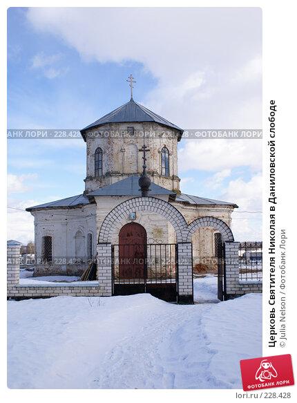 Купить «Церковь Святителя Николая в Даниловской слободе», фото № 228428, снято 6 марта 2008 г. (c) Julia Nelson / Фотобанк Лори