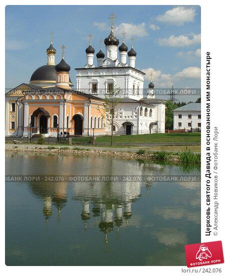 Церковь святого Давида в основанном им монастыре, фото № 242076, снято 9 июня 2007 г. (c) Александр Новиков / Фотобанк Лори