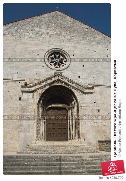 Церковь Святого Франциска в г.Пула, Хорватия, фото № 230700, снято 17 июля 2007 г. (c) Артем Ефимов / Фотобанк Лори