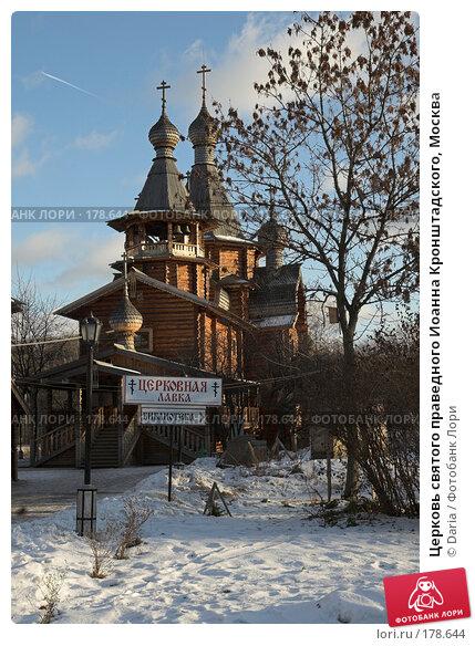 Церковь святого праведного Иоанна Кронштадского, Москва, фото № 178644, снято 17 февраля 2004 г. (c) Daria / Фотобанк Лори