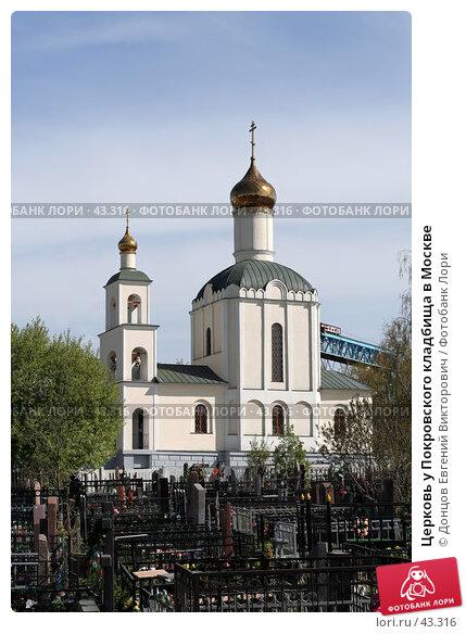 Церковь у Покровского кладбища в Москве, фото № 43316, снято 7 мая 2007 г. (c) Донцов Евгений Викторович / Фотобанк Лори