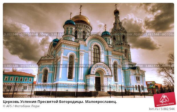 Купить «Церковь Успения Пресвятой Богородицы. Малоярославец.», фото № 3882544, снято 21 апреля 2012 г. (c) AFS / Фотобанк Лори