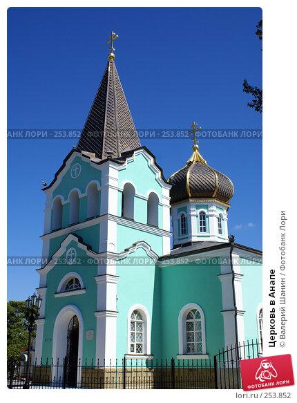 Церковь в Анапе, фото № 253852, снято 15 сентября 2007 г. (c) Валерий Шанин / Фотобанк Лори