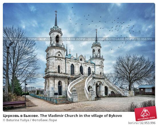 Купить «Церковь в Быково The Vladimir Church in the village of Bykovo», фото № 32953996, снято 21 декабря 2019 г. (c) Baturina Yuliya / Фотобанк Лори