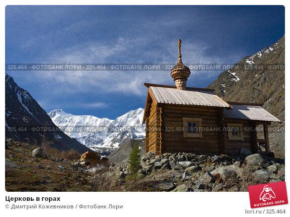 Церковь в горах, фото № 325464, снято 29 мая 2008 г. (c) Дмитрий Кожевников / Фотобанк Лори