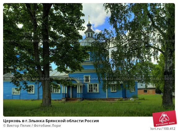 Церковь в г.Злынка Брянской области Россия, фото № 100412, снято 28 октября 2016 г. (c) Виктор Пелих / Фотобанк Лори