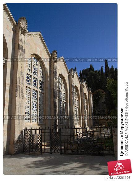 Церковь в Иерусалиме, фото № 226196, снято 22 февраля 2008 г. (c) АЛЕКСАНДР МИХЕИЧЕВ / Фотобанк Лори