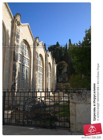 Купить «Церковь в Иерусалиме», фото № 226228, снято 22 февраля 2008 г. (c) АЛЕКСАНДР МИХЕИЧЕВ / Фотобанк Лори