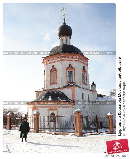 Купить «Церковь в Красном Московской области», фото № 259080, снято 16 февраля 2008 г. (c) Olga Nikolaeva / Фотобанк Лори