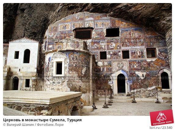Церковь в монастыре Сумела, Турция, фото № 23540, снято 27 октября 2006 г. (c) Валерий Шанин / Фотобанк Лори