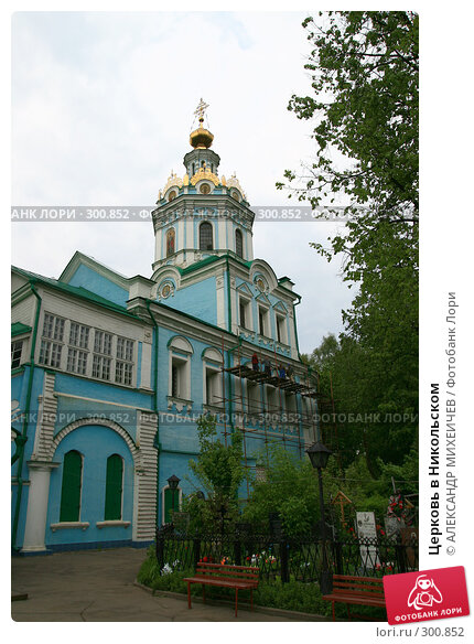 Церковь в Никольском, фото № 300852, снято 18 мая 2008 г. (c) АЛЕКСАНДР МИХЕИЧЕВ / Фотобанк Лори