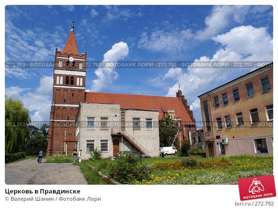 Церковь в Правдинске, фото № 272792, снято 28 июля 2007 г. (c) Валерий Шанин / Фотобанк Лори