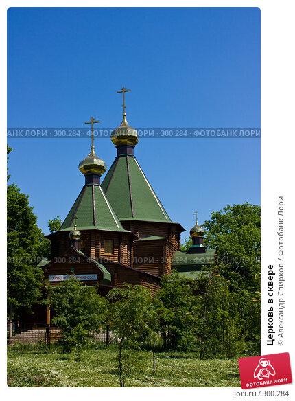 Церковь в сквере, фото № 300284, снято 20 мая 2008 г. (c) Александр Спирков / Фотобанк Лори
