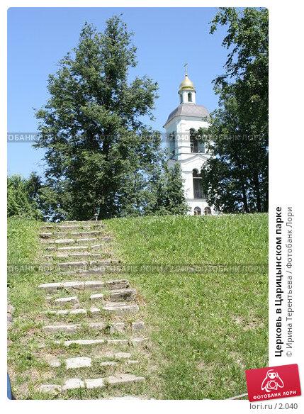 Церковь в Царицынском парке, эксклюзивное фото № 2040, снято 16 июня 2005 г. (c) Ирина Терентьева / Фотобанк Лори