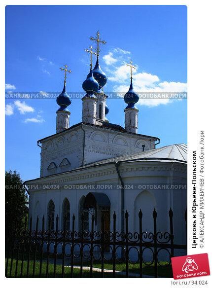 Церковь в Юрьеве-Польском, фото № 94024, снято 26 мая 2007 г. (c) АЛЕКСАНДР МИХЕИЧЕВ / Фотобанк Лори
