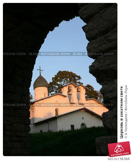 Церковь в закатном свете, фото № 38564, снято 16 сентября 2006 г. (c) A Челмодеев / Фотобанк Лори