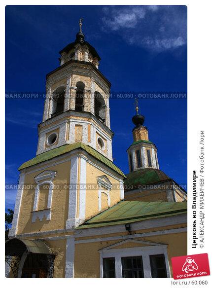 Церковь во Владимире, фото № 60060, снято 2 июня 2007 г. (c) АЛЕКСАНДР МИХЕИЧЕВ / Фотобанк Лори