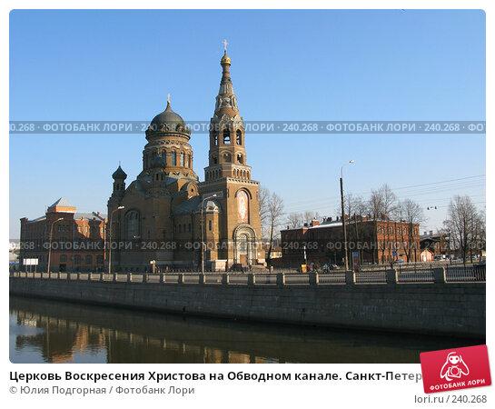 Церковь Воскресения Христова на Обводном канале. Санкт-Петербург, фото № 240268, снято 1 апреля 2008 г. (c) Юлия Селезнева / Фотобанк Лори
