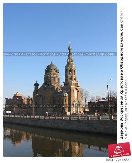 Купить «Церковь Воскресения Христова на Обводном канале. Санкт-Петербург», фото № 247556, снято 1 апреля 2008 г. (c) Юлия Селезнева / Фотобанк Лори