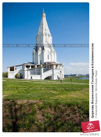 Церковь Вознесения Господня в Коломенском, фото № 278812, снято 27 апреля 2008 г. (c) Алексей Баранов / Фотобанк Лори