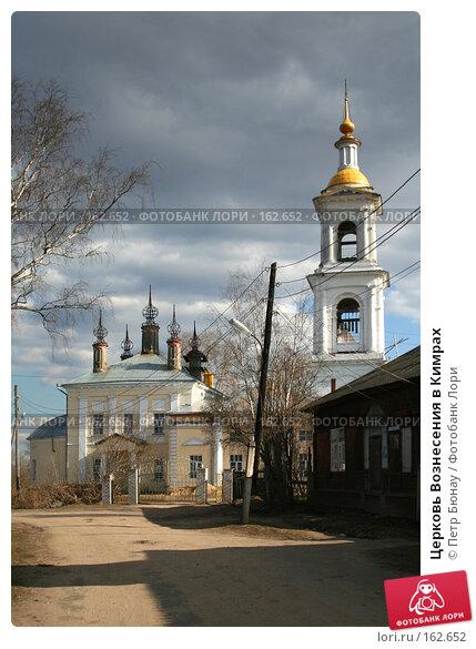 Купить «Церковь Вознесения в Кимрах», фото № 162652, снято 1 апреля 2007 г. (c) Петр Бюнау / Фотобанк Лори