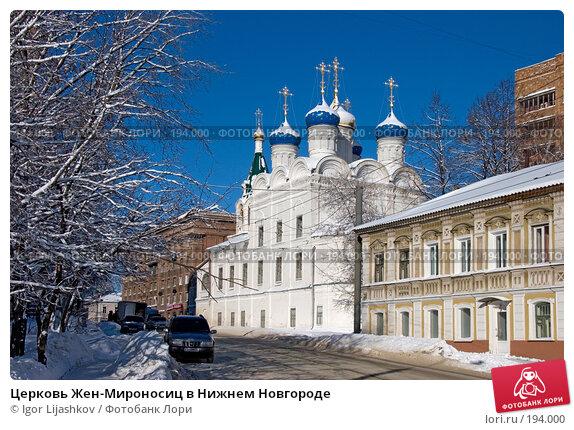 Церковь Жен-Мироносиц в Нижнем Новгороде, фото № 194000, снято 16 февраля 2007 г. (c) Igor Lijashkov / Фотобанк Лори