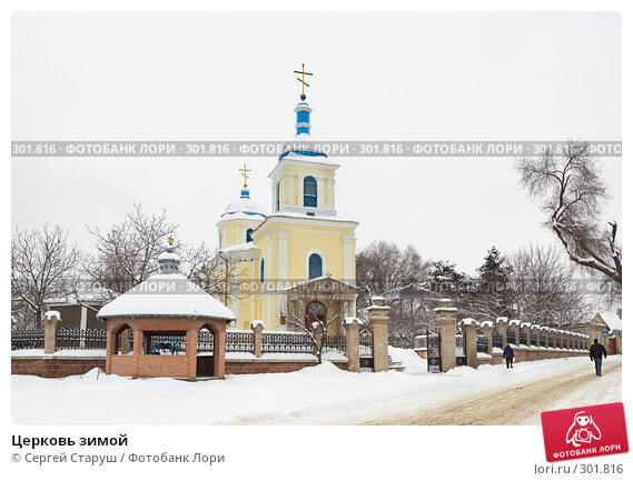 Церковь зимой, фото № 301816, снято 8 января 2008 г. (c) Сергей Старуш / Фотобанк Лори