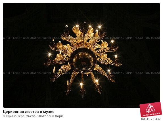 Церковная люстра в музее, эксклюзивное фото № 1432, снято 11 ноября 2005 г. (c) Ирина Терентьева / Фотобанк Лори
