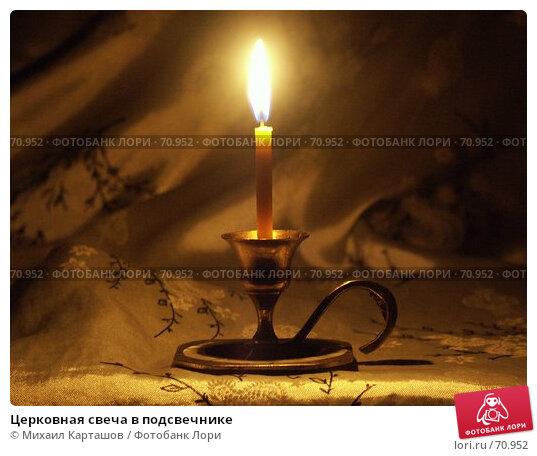 Купить «Церковная свеча в подсвечнике», эксклюзивное фото № 70952, снято 22 апреля 2018 г. (c) Михаил Карташов / Фотобанк Лори