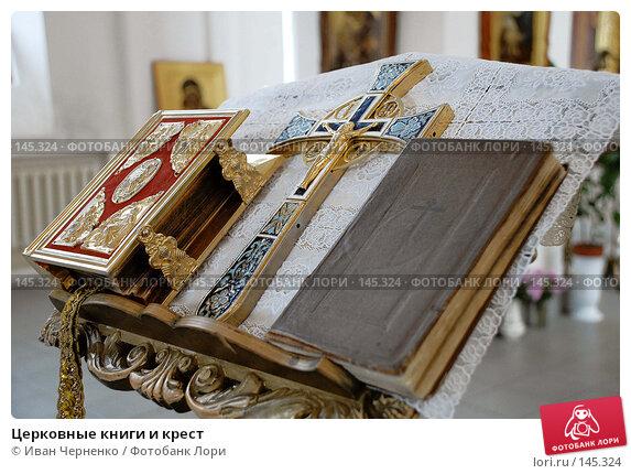 Купить «Церковные книги и крест», фото № 145324, снято 7 октября 2007 г. (c) Иван Черненко / Фотобанк Лори