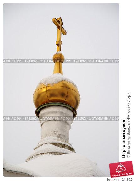 Церковный купол, фото № 121892, снято 21 ноября 2007 г. (c) Владимир Власов / Фотобанк Лори