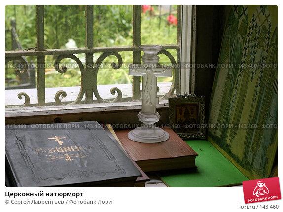 Купить «Церковный натюрморт», фото № 143460, снято 18 июля 2004 г. (c) Сергей Лаврентьев / Фотобанк Лори