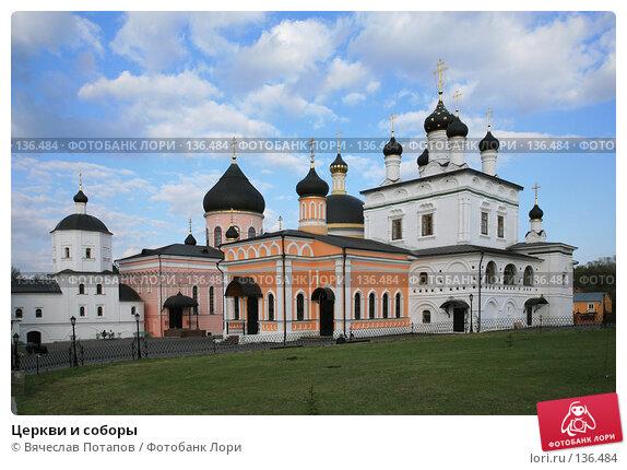 Церкви и соборы, фото № 136484, снято 26 апреля 2007 г. (c) Вячеслав Потапов / Фотобанк Лори
