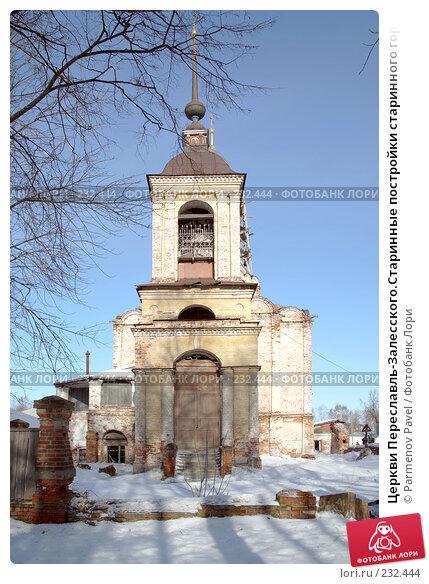 Купить «Церкви Переславль-Залесского.Старинные постройки старинного города», фото № 232444, снято 24 февраля 2008 г. (c) Parmenov Pavel / Фотобанк Лори