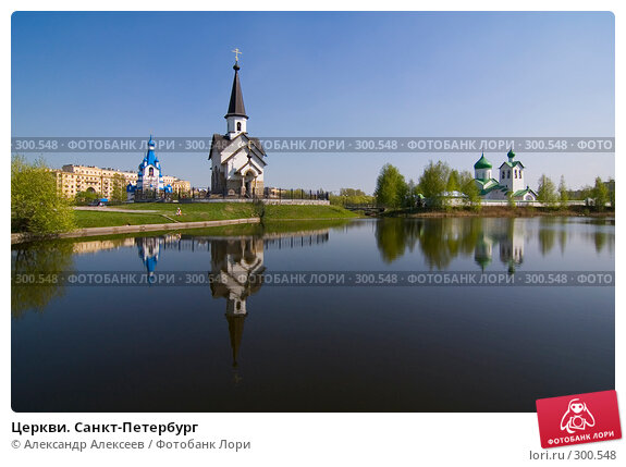 Церкви. Санкт-Петербург, эксклюзивное фото № 300548, снято 4 мая 2008 г. (c) Александр Алексеев / Фотобанк Лори