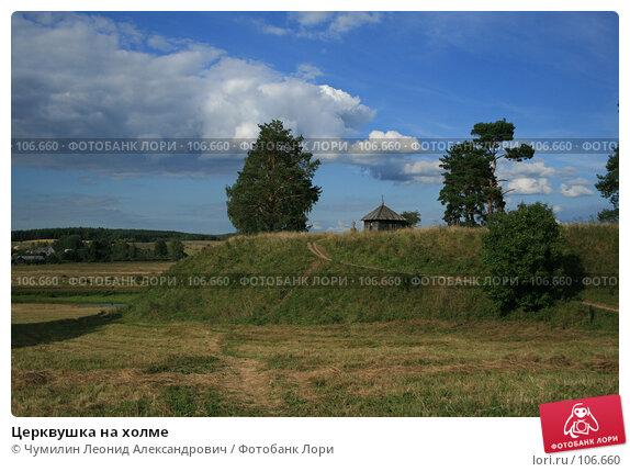 Церквушка на холме, фото № 106660, снято 19 августа 2007 г. (c) Чумилин Леонид Александрович / Фотобанк Лори