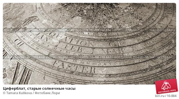 Циферблат, старые солнечные часы, фото № 10884, снято 8 октября 2006 г. (c) Tamara Kulikova / Фотобанк Лори