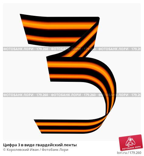 Цифра 3 в виде гвардейский ленты, иллюстрация № 179260 (c) Королевский Иван / Фотобанк Лори