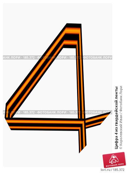 Цифра 4 из гвардейской ленты, иллюстрация № 185372 (c) Королевский Иван / Фотобанк Лори