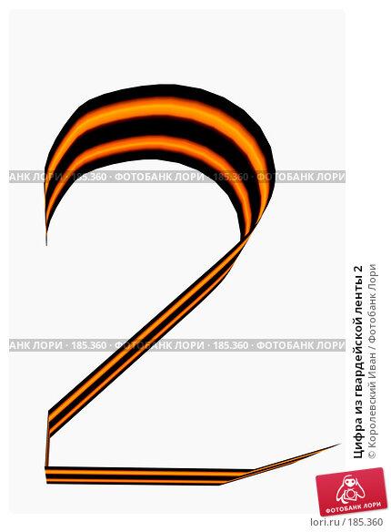 Купить «Цифра из гвардейской ленты 2», иллюстрация № 185360 (c) Королевский Иван / Фотобанк Лори