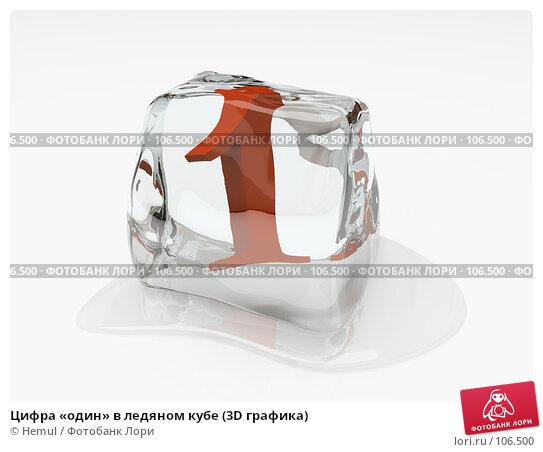 Цифра «один» в ледяном кубе (3D графика), иллюстрация № 106500 (c) Hemul / Фотобанк Лори