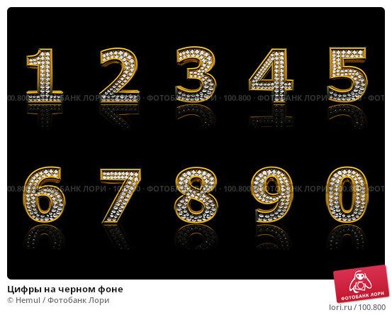 Купить «Цифры на черном фоне», иллюстрация № 100800 (c) Hemul / Фотобанк Лори