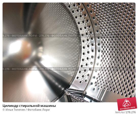Цилиндр стиральной машины, фото № 278276, снято 4 мая 2008 г. (c) Илья Телегин / Фотобанк Лори