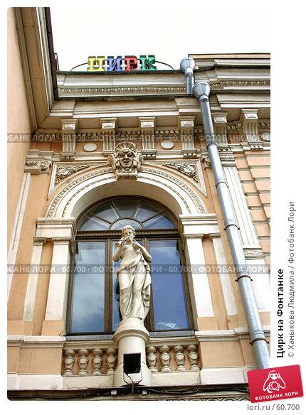 Цирк на Фонтанке, фото № 60700, снято 11 июля 2007 г. (c) Ханыкова Людмила / Фотобанк Лори