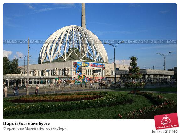 Купить «Цирк в Екатеринбурге», фото № 216460, снято 5 августа 2007 г. (c) Архипова Мария / Фотобанк Лори