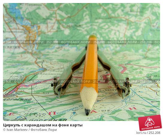 Циркуль с карандашом на фоне карты, фото № 252208, снято 15 апреля 2008 г. (c) Василий Каргандюм / Фотобанк Лори