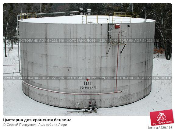 Цистерна для хранения бензина, фото № 229116, снято 24 декабря 2005 г. (c) Сергей Попсуевич / Фотобанк Лори