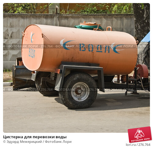 Цистерна для перевозки воды, фото № 276764, снято 2 мая 2008 г. (c) Эдуард Межерицкий / Фотобанк Лори
