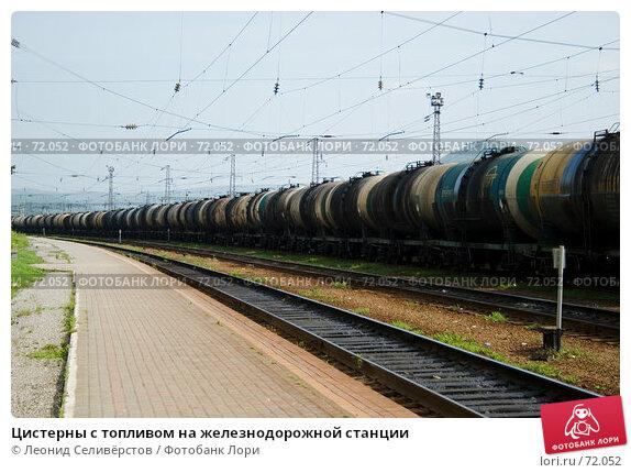 Цистерны с топливом на железнодорожной станции, фото № 72052, снято 8 августа 2007 г. (c) Леонид Селивёрстов / Фотобанк Лори
